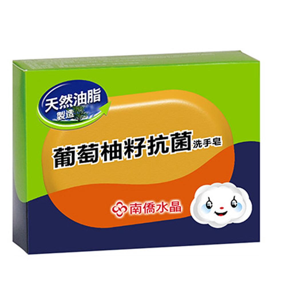 南僑水晶葡萄柚籽抗菌洗手皂120g/盒