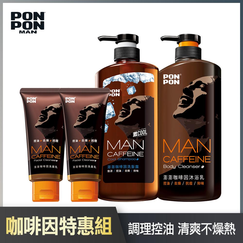 【澎澎MAN】咖啡因洗沐特惠組(沐浴乳850g+洗髮露680g+洗面乳100gx2)