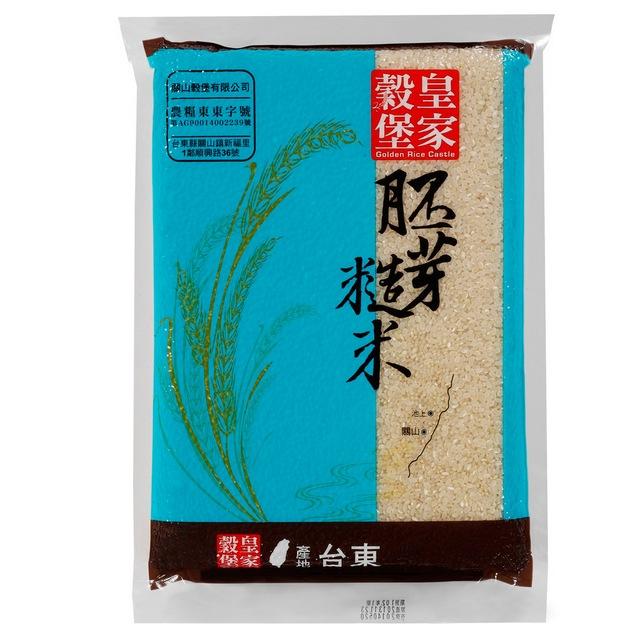 皇家穀堡 胚芽糙米1.5kg(CNS一等)