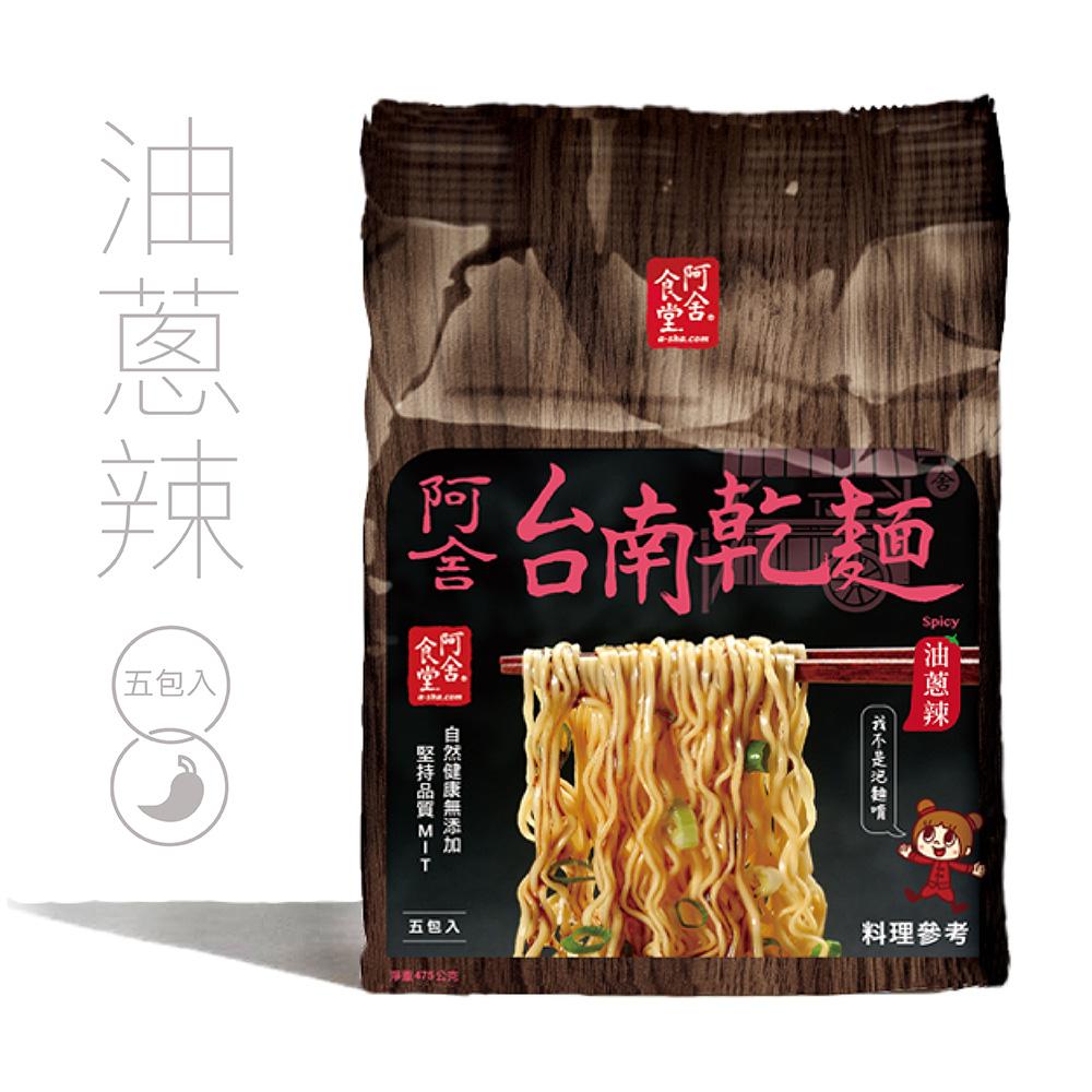阿舍食堂台南乾麵[油蔥辣](5包入)x4袋入