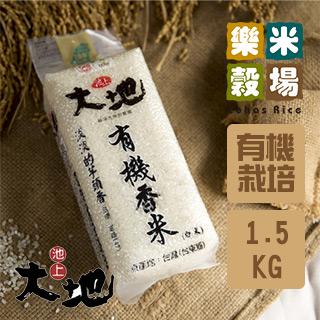 池上自然農法香米(1.5kg)