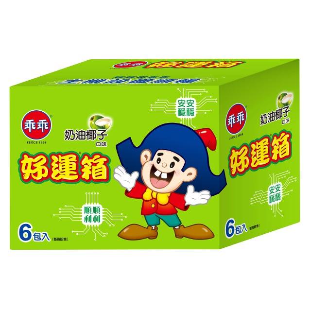 乖乖 好運箱 奶油椰子52g x 6包/箱