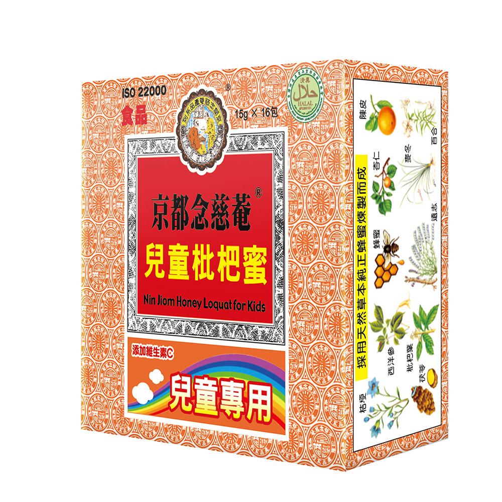 京都念慈菴 兒童枇杷膏 隨身包 (2盒入)