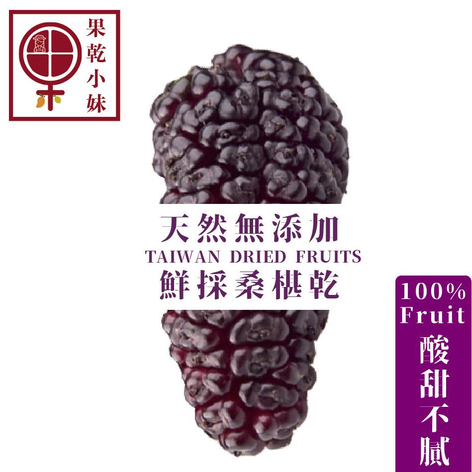 【果乾小妹】鮮採桑椹乾(75g)