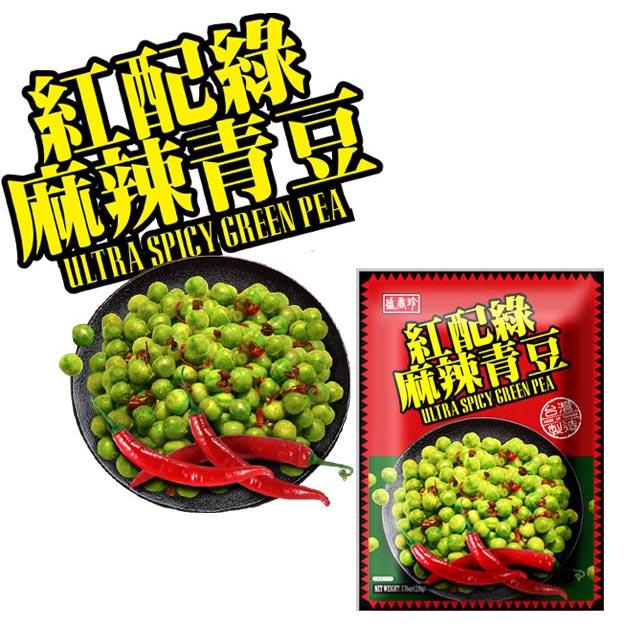 《盛香珍》麻辣青豆 220g