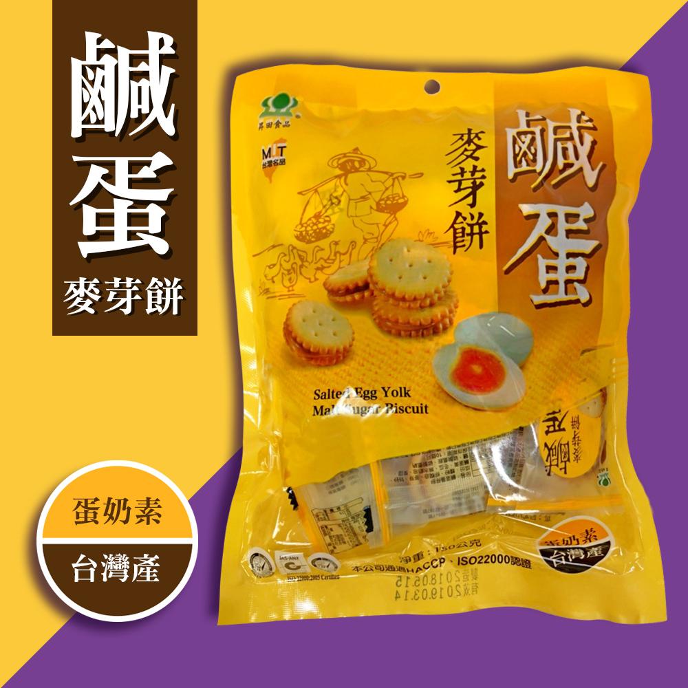 昇田 鹹蛋麥芽餅(150g)