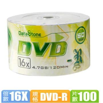 DataStone 時尚銀 A Plus級DVD-R 16X (100片裸)