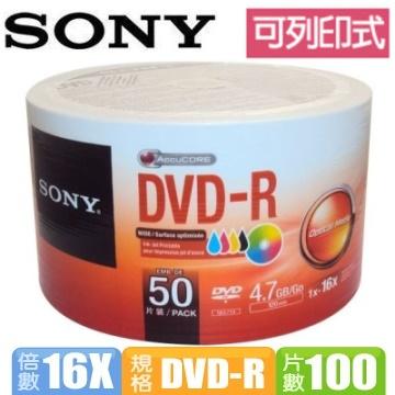 SONY 16X 4.7GB DVD-R 3760dpi 珍珠白滿版可印式 光碟片 X 100裸裝