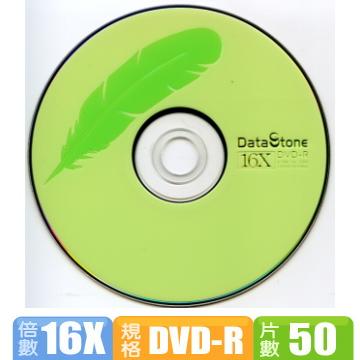 DataStoneA級 羽毛版16X DVD-R (50片)