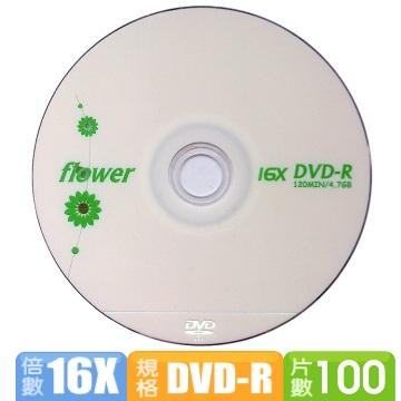 送光碟筆FLOWER DVD-R 16X 100片裝