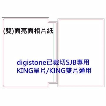 德國 SJB KING SIZE 亮面相片/ 雙面可印 DVD封套專用 A4噴墨紙 50張