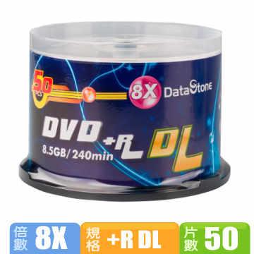 DataStone 精選日本版DVD+R 8X D.L 桶裝 (50片)