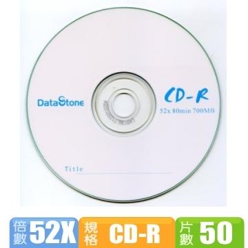 DataStone A級 簡約白 52X CD-R 白金片 裸裝 ( 50片)