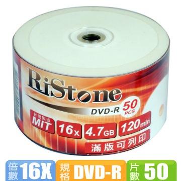 RiStone 日本版 16XDVD-R可印片 裸裝 (50片)