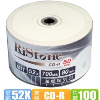 RiStone 日本版 52X CD-R  珍珠白可印 裸裝  (100片)