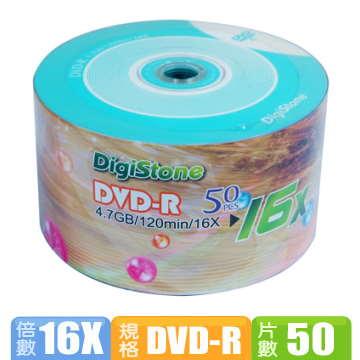 DigiStone風車版 - 綠16XDVD-R裸裝 (50片)