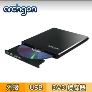 archgon 8X 外接式DVD燒錄機 MD─9102-K