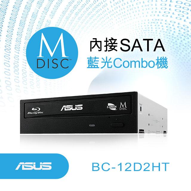 華碩 BC-12D2HT/BLK 內接藍光COMBO器