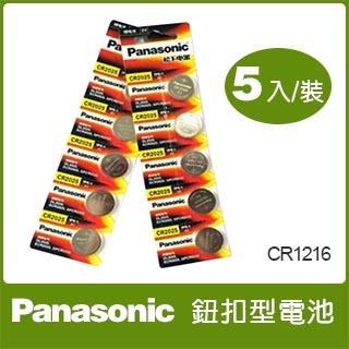 松下(Panasonic)鈕扣型電池 CR1216- 5入裝