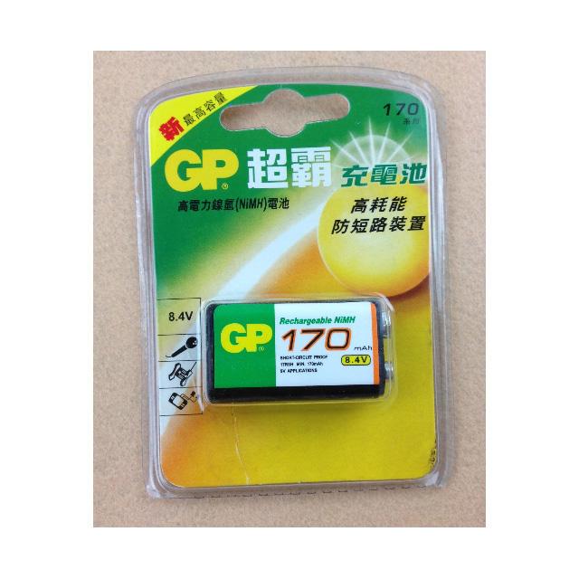 GP超霸  9V充電電池 (170mAh)