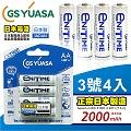 GS Yuasa 日本湯淺 最新低自放電 立即用鎳氫充電電池 2000mAh (3號 4入)