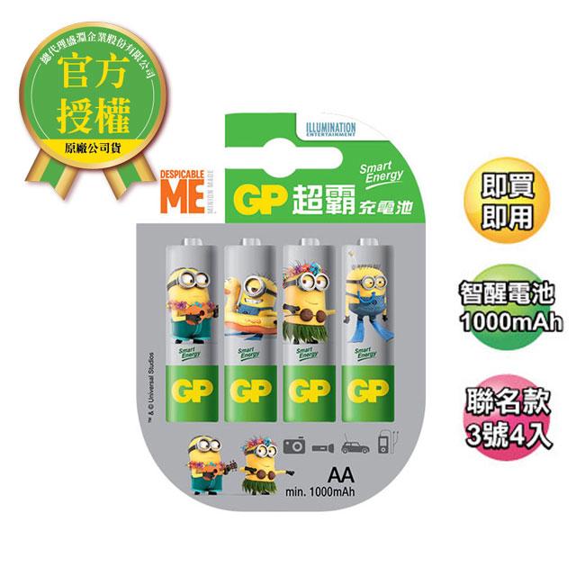 ★抽AppleWatch★GP超霸「霸-那那」智醒充電池3號4入 - 小小兵聯名款電池專家