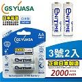 GS Yuasa 日本湯淺 最新低自放電 立即用鎳氫充電電池 2000mAh (3號 2入)