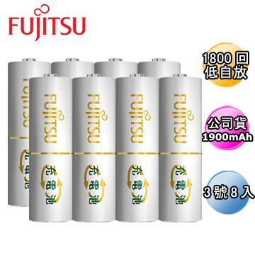 全球首創充放電1800次日本Fujitsu富士通低自放電充電電池組(內附3號8入)