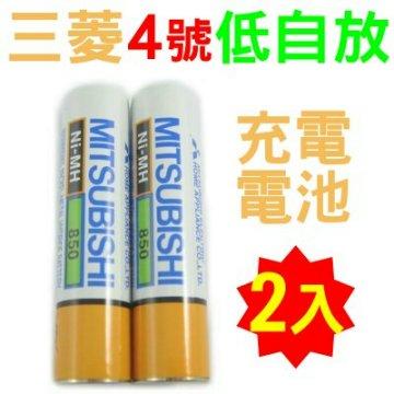 MITSUBISHI三菱4號低自放充電電池 x 2顆