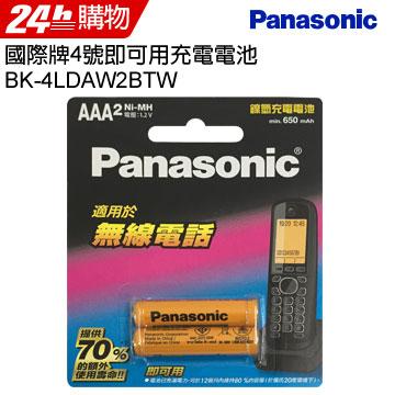 適用所有無線電話品牌Panasonic 國際牌 4號即可用鎳氫充電電池 BK-4LDAW2BTW