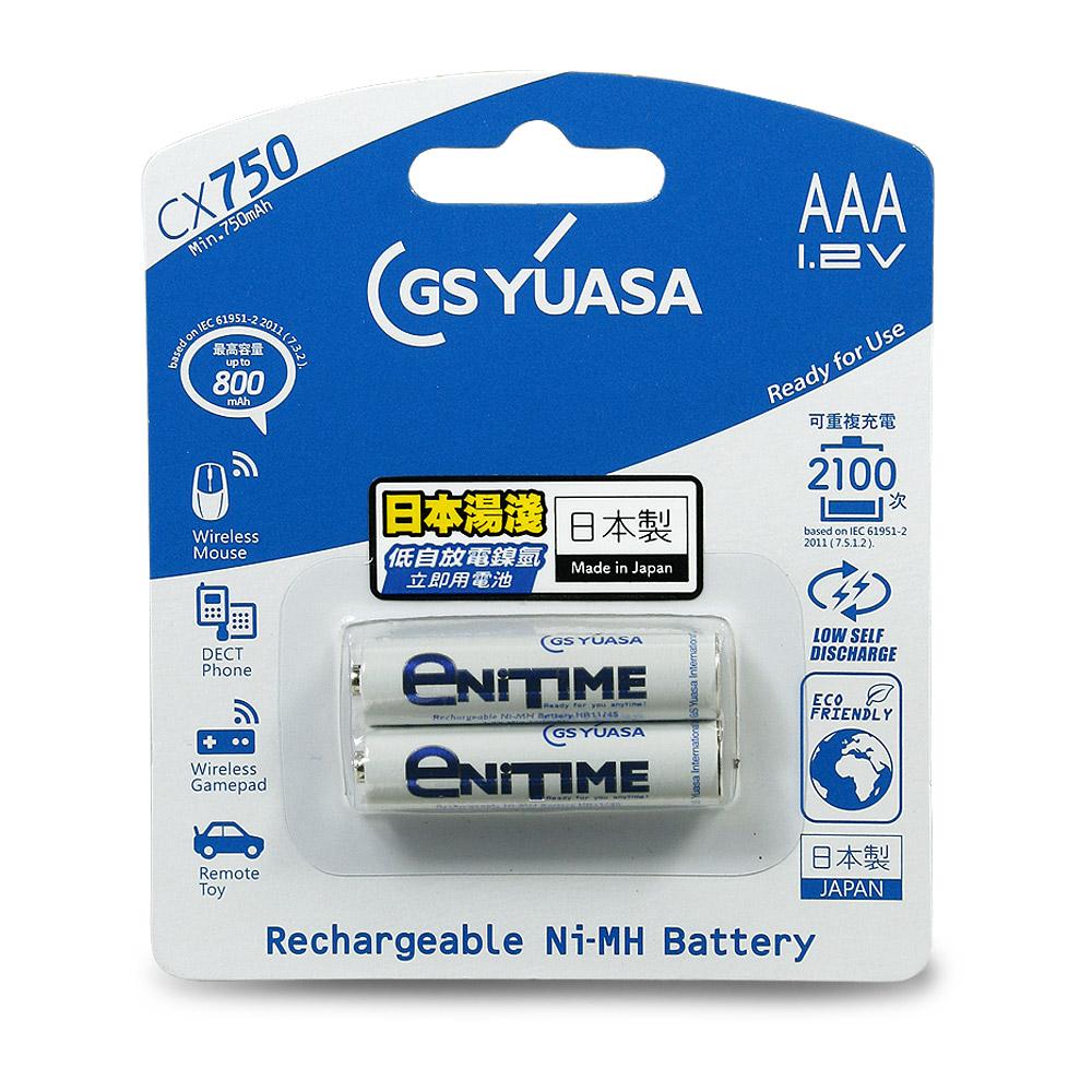 GS Yuasa 日本湯淺 最新低自放電 立即用鎳氫充電電池 800mAh (4號 2入)