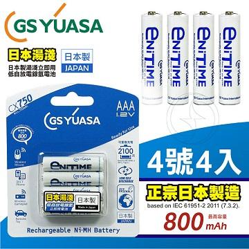 GS Yuasa 日本湯淺 最新低自放電 立即用鎳氫充電電池 800mAh (4號 4入)