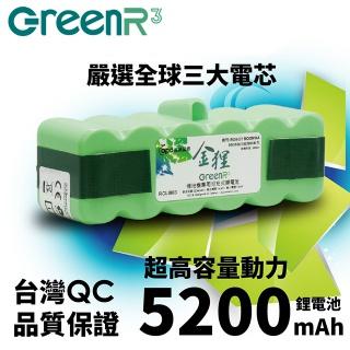 GreenR3_ iRobot Roomba 掃地機器人 6 / 7 / 8 / 9 系列專用-高容量動力鋰電池《5200mAh》