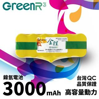 GreenR3_金狸電池_IROBOT Roomba 掃地機器人 500 全系列高容量鎳氫電池