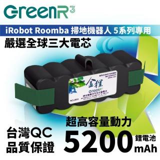 GreenR3_iRobot Roomba 5 系列專用鋰電池-高容量動力鋰電池《5200mAh》