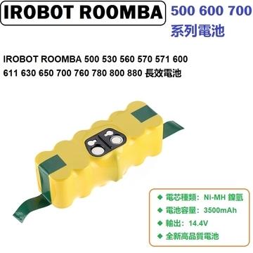 IROBOT ROOMBA 500 530 560 570 571 600 611 630 650 700 760 780 800 880 長效電池