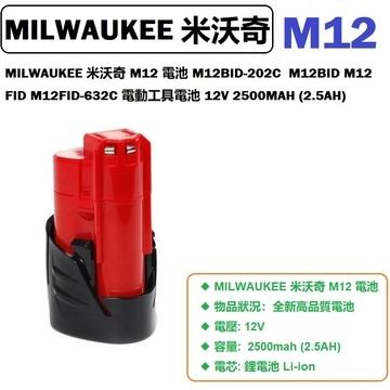 MILWAUKEE 米沃奇 M12 MWIC M12 12V 2500MAH (2.5AH) 電動工具電池 適用於 MILWAUKEE M12BID M12BID-202C M12B2 M12BPD M12CID M12CPD C12HZ-202C
