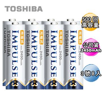 高容量2450mAh日本製TOSHIBA IMPULSE 高容量低自放電電池(內附3號8入)