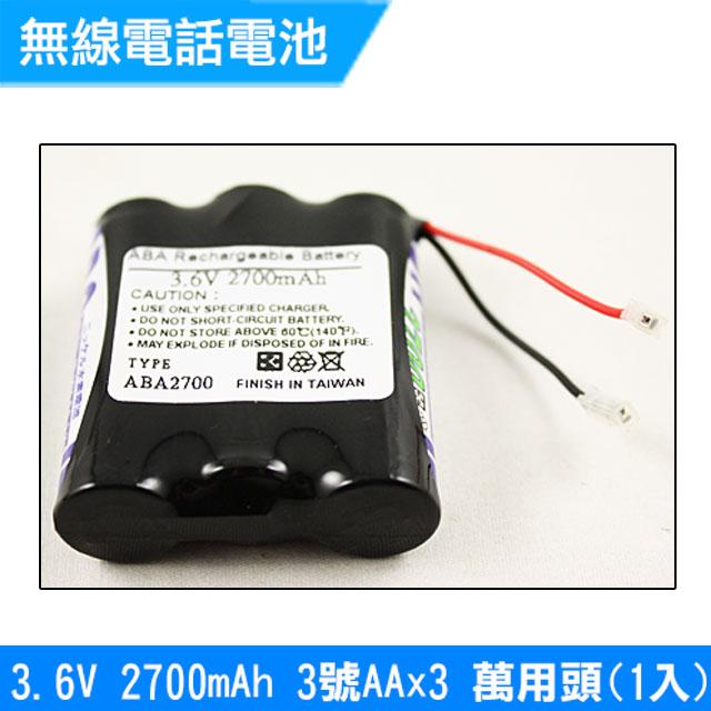 無線電話電池  3號AA  3.6V  2700mAh 1入(萬用頭)
