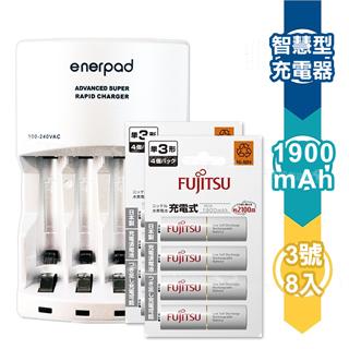台灣製 enerpad 智慧型急速充電器+富士通 Fujitsu 低自放電3號1900mAh充電電池 (8顆入)