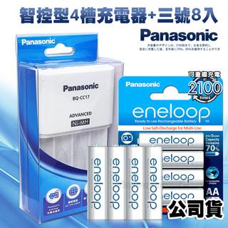 Panasonic 智控型4槽 鎳氫低自放充電器+國際牌 eneloop 低自放3號充電電池(8顆入)