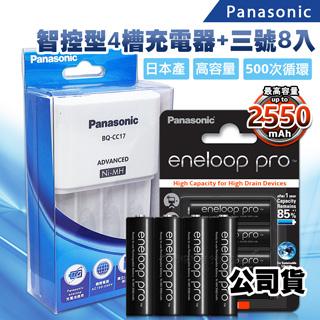 Panasonic 智控型4槽 鎳氫低自放充電器+黑鑽款eneloop PRO 2550mAh 低自放3號充電電池(8顆入)