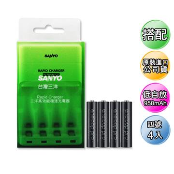 台灣三洋公司貨 智慧型極速充電器(搭配低自放950mAh 4入)