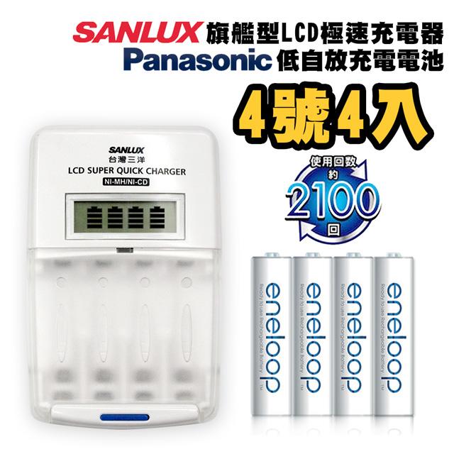 三洋旗艦型充電器+國際牌eneloop 低自放4號 800mAh充電電池(4顆入)