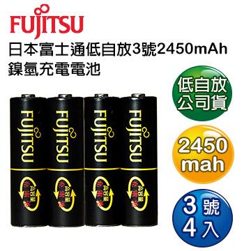 Fujitsu富士通低自放3號2450mAh鎳氫充電電池 HR-3UTHB( 3號4入)