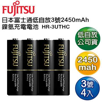 強力新上市Fujitsu富士通 低自放電3號2450mAh鎳氫充電電池 HR-3UTHC (3號4入)
