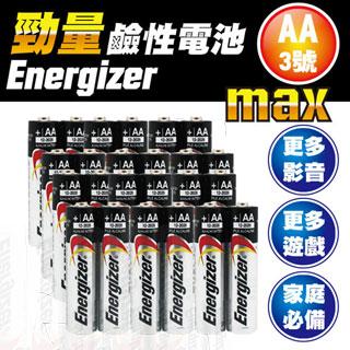 勁量Energizer 3號 鹼性電池 24入
