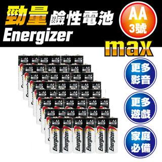勁量Energizer 3號 鹼性電池 48入