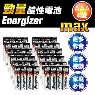 勁量Energizer 4號 鹼性電池 48入
