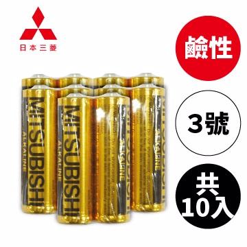 MITSUBISHI 日本三菱(鹼性電池/3號/共10入)